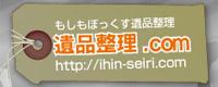 札幌市の遺品整理なら遺品整理.comへおまかせください