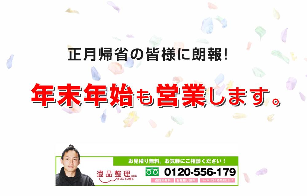 札幌の生前整理年末営業
